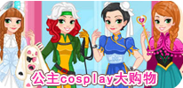 公主cosplay大购物