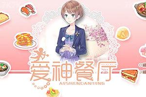《爱神餐厅》游戏画面1