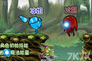 《冰火人魔法森林大冒险》游戏画面3