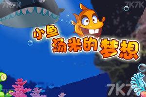 《奥比小鱼汤米的梦想》游戏画面1