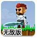猎人求生2中文无敌版