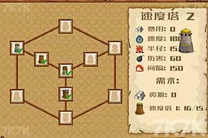 《岛屿防御战中文无敌版》截图1