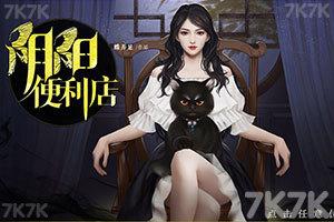 《阴阳便利店》游戏画面4