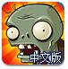 植物大戰僵尸中文版