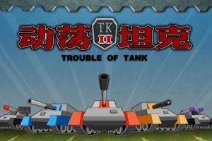 《动荡坦克2》截图2