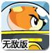 超级熊大冒险2中文无敌版
