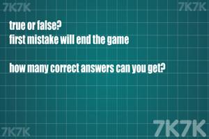 《判断数学题》游戏画面1