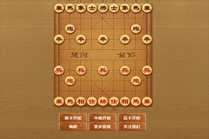 《休闲象棋》截图1