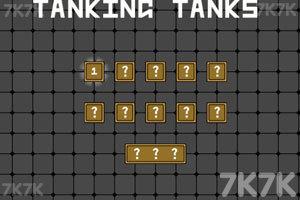 《坦克危机大战》游戏画面2