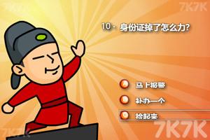 《元芳很忙3》游戏画面3