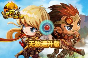 冒险王之神兵传奇终极无敌速升版