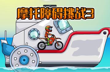 摩托游戲大全