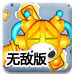 格斗小球3无敌版