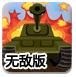 坦克对战飞机无敌版