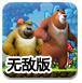 熊出没大冒险2无敌版