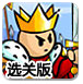 国王战争选关版