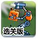 搬運機器人選關版