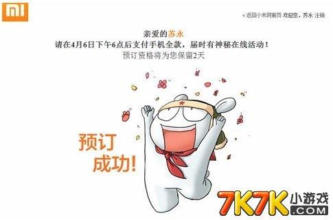 小米官网红米note小米3绝对抢购成功攻略