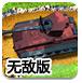 坦克塔防无敌版