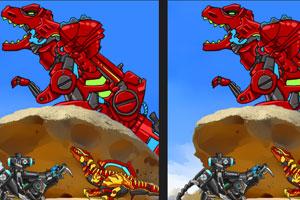 组装恐龙找不同