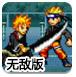死神VS火影2.4无敌版