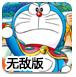 哆啦A梦2奇迹之岛无敌版