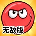 小红球的大冒险3无敌版