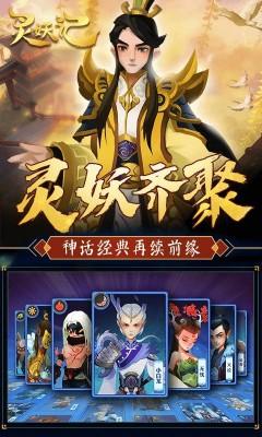 《7k7k灵妖记》游戏画面5