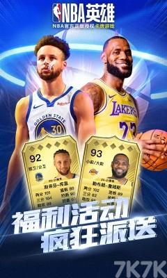 《NBA英雄》游戏画面3