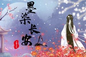 >【高自由武侠宫廷】墨染长安