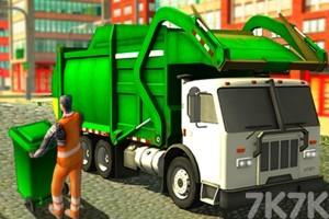 《清理城市垃圾》游戏画面1