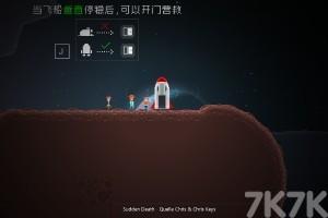 《太空救援》游戏画面2