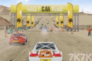 《拉力车挑战赛》游戏画面3
