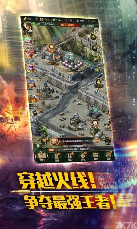 《7k7k最强警戒》游戏画面4