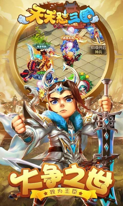 《7k7k天天怼三国》游戏画面5