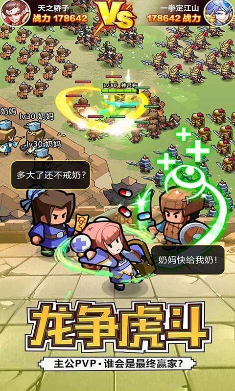 《7k7k英雄这边请》游戏画面2