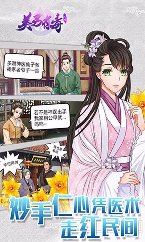 《7k7k美男有毒》游戏画面4
