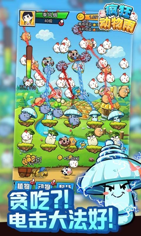 《7k7k疯狂动物雨》游戏画面4