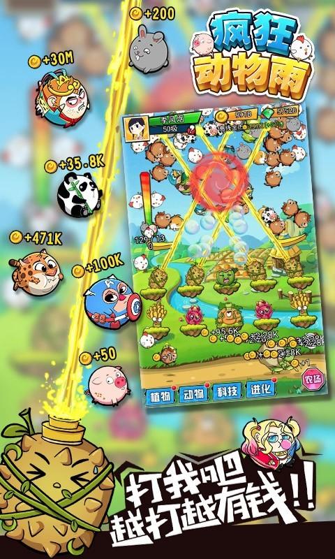 《7k7k疯狂动物雨》游戏画面2
