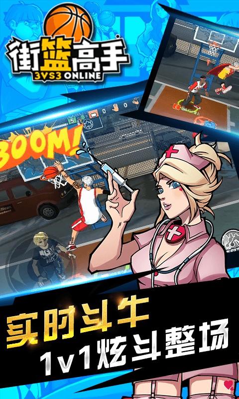 《7k7k街篮高手》游戏画面4
