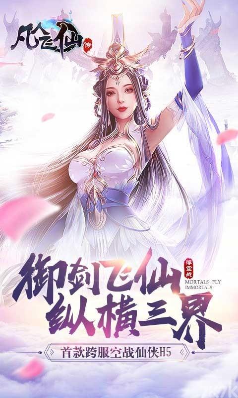 《7k7k凡人飞仙》游戏画面3