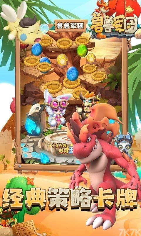 《兽兽军团》游戏画面3